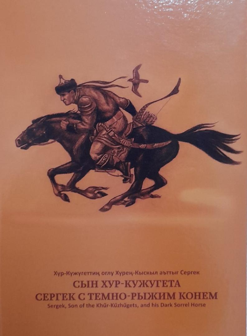 Обложка сказки про Шойгу