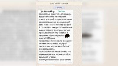 Скриншот Telegram-канала «Раньше всех. Ну почти»